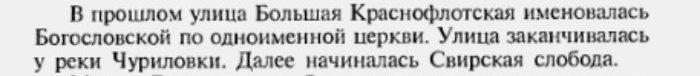 Fr_b-krasnoflotskaya-str_bn-perlin-2002_p72