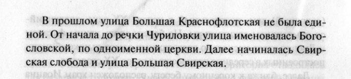 Fr_b-krasnoflotskaya-str_bn-perlin-2012_p80