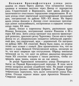 b-krasnoflotskaya-str_bn-perlin-2002_p71