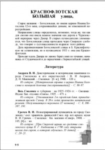 b-krasnoflotskaya-str_soub-ov-nazarova_p95