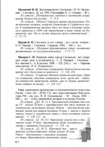 b-krasnoflotskaya-str_soub-ov-nazarova_p97