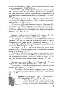 b-krasnoflotskaya-str_soub-ov-nazarova_p98