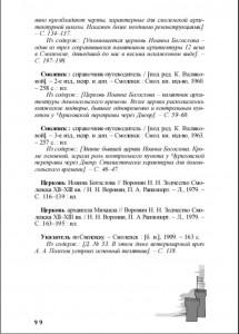 b-krasnoflotskaya-str_soub-ov-nazarova_p99