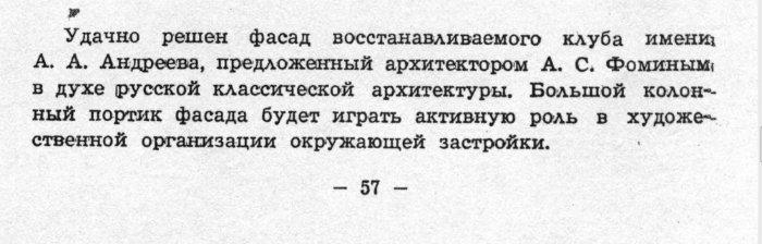 dkzh-1930s_id-belogortsev-id-sofinskiy-1952_p57