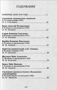 kzd10-pdf_smolensklib_p117