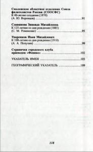 kzd10-pdf_smolensklib_p118