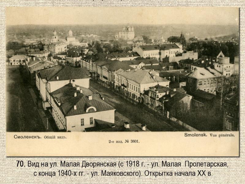 malaya-dvoryanskaya-str-1900s_gubernskiyCD-1_p48