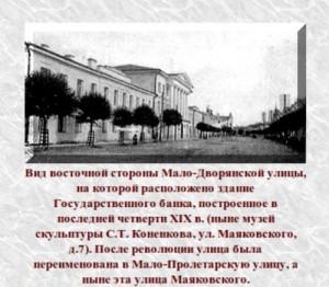 malo-dvoryanskaya-str_spek-streets2