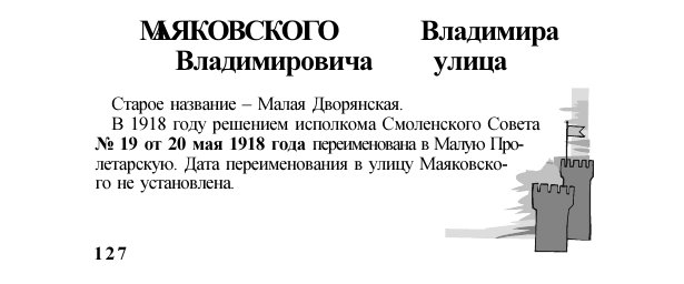 mayakovskogo-str_soub-ov-nazarova_p127