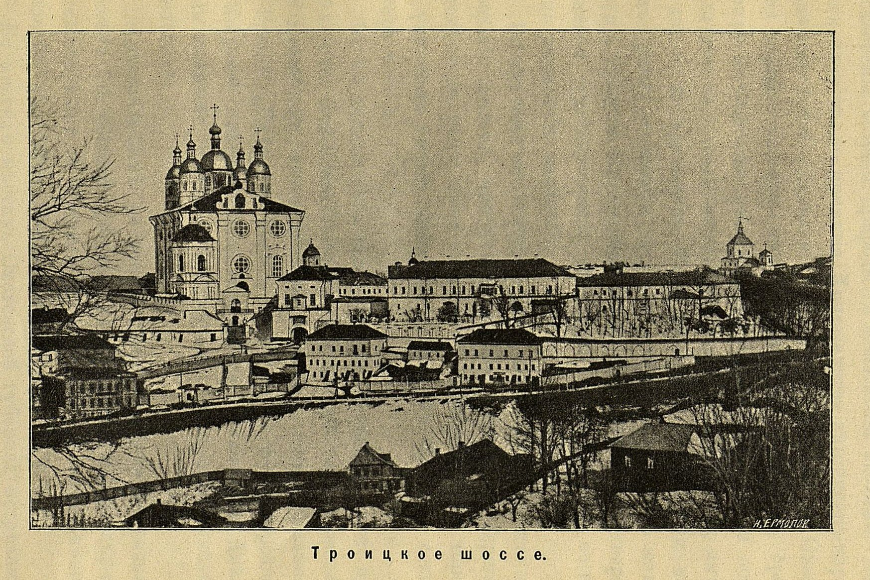 n-ermolov-troitskoe_guide-grachev-1908_gpib_p4-5
