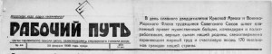 rabochiy-put-23feb1938_header-logo
