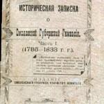 smolgip-rare-book_mv-aksenov-gymnasium-cover