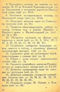 stalinraysioviet-mandates-1936_malo-nogina-str_p18