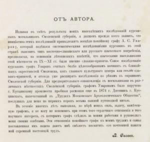 vi-sizov_gnezdovo-tumuli-1902_by-author