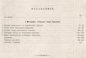 vi-sizov_gnezdovo-tumuli-1902_contents