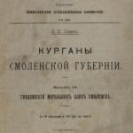 vi-sizov_gnezdovo-tumuli-1902_cover