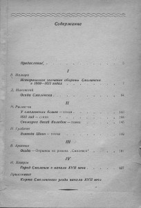 vp-maltsev_defense-1609-11_contents