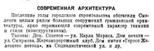 zhdk-andreeva_guide-1933_p138