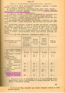 decree100452_pp341-342