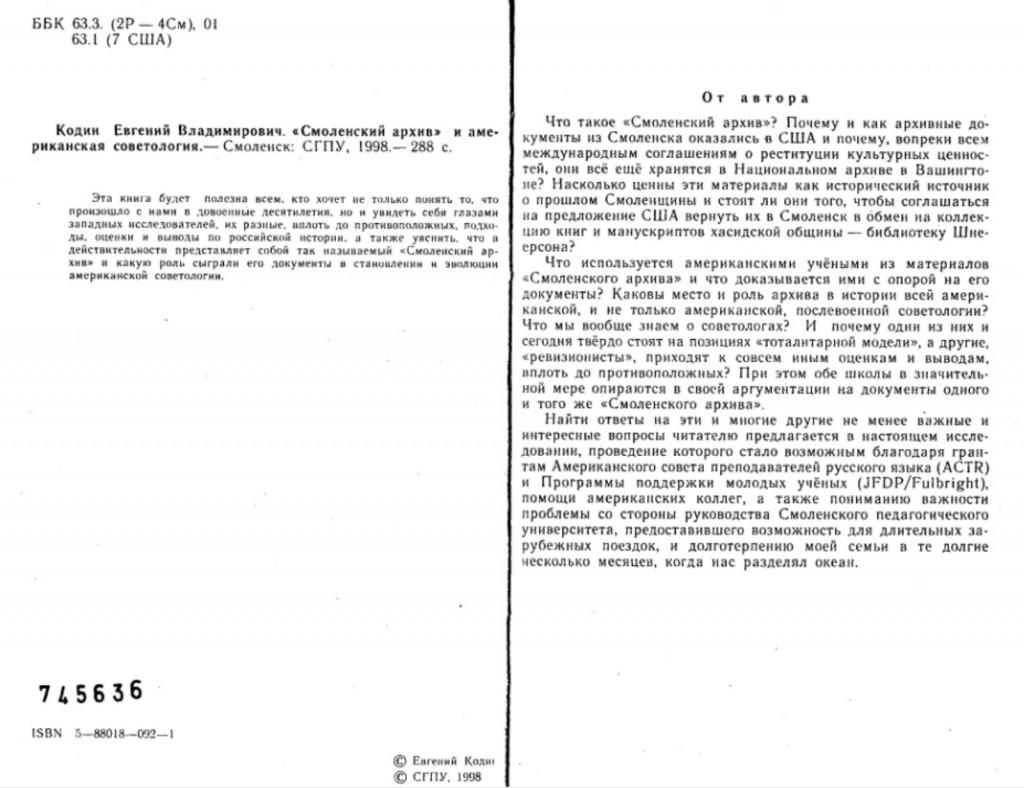 ev-kodin_smolensk-archive_by-author