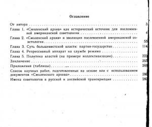 ev-kodin_smolensk-archive_contents