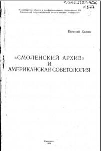ev-kodin_smolensk-archive_title