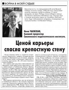 n-chaevskaya_rabochiy-put-17may2005_p1