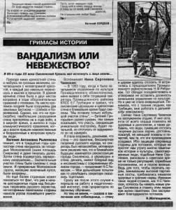 n-matyushchenkov-smolensk-fortress-vandalism_novaya-smena-26sep1996_p6