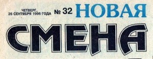 novaya-smena-26sep1996_header-logo