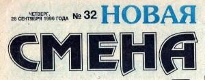 novaya-smena-26sep1996_header-logo