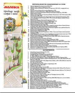 o-nikerova-v-nikiforova_guide-2011_list
