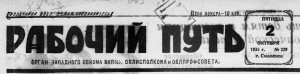 rabochiy-put-2oct1936_header-logo