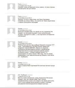 s-mukhanov-smolgazeta031012_comments
