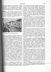 smolensk_bse1956-v39_p413