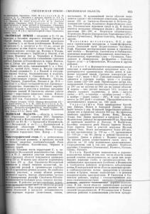smolensk_bse1956-v39_p415