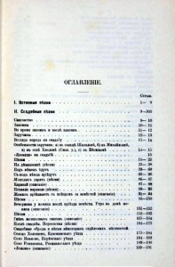 vn-dobrovolskiy-ethnography-2_contents-pI