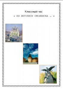 2912-klassnyj-chas-iz-letopisi-smolenska_teacherjournal