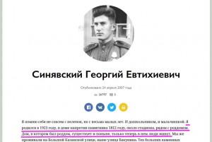 ge-sinyavskiy_iremember-memoirs