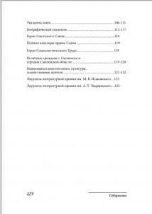 kzd13_contents-p125