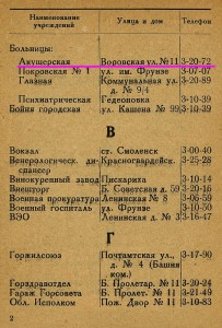 reference-book-1933_p2