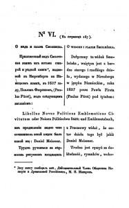 s-zholkevskiy-pa-mukhanov-1835_p332_runivers