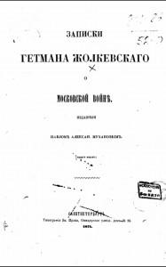 s-zholkevskiy-pa-mukhanov-memoirs1871_title