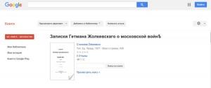 zholkevskiy-mukhanov1871_books-google