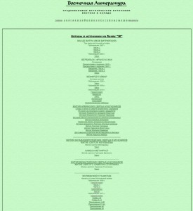 zholkevskiy-mukhanov1871_vostlit-info-texts
