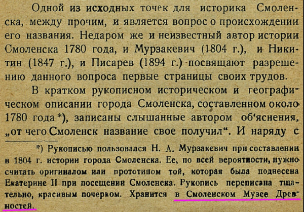 af-palashenkov_smolensk-name-1926_p4