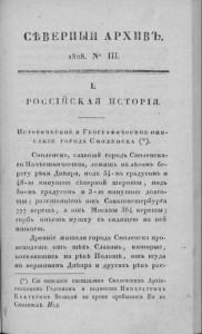 bishop-gedeon-smolensk-history_severniy-arhiv-1828n3_p3