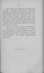 bishop-gedeon-smolensk-history_severniy-arhiv-1828n3_p41