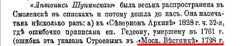 gedeon-moskovsiy-vestnik1728_ii-orlovskiy1903