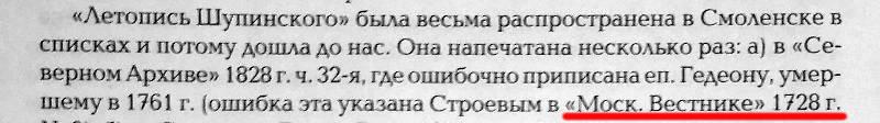 gedeon-moskovsiy-vestnik1728_svitok-2011