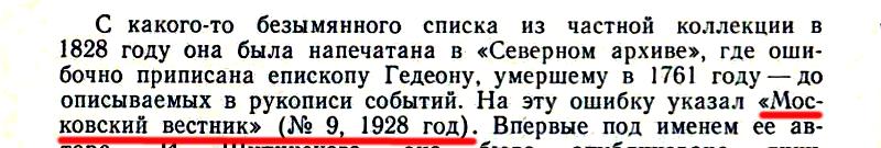 gedeon-moskovsiy-vestnik1928_at-rizhikov1961
